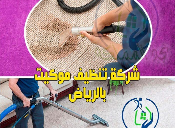 شركة_تنظيف_موكيت_بالرياض