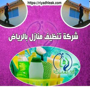 شركة_تنظيف_منازل_بالرياض